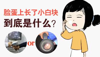 儿童脸上白块怎么确诊是什么原因