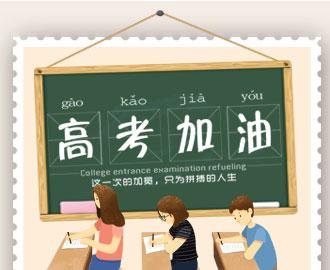 高考注意事项新鲜出炉 各位考生和家长赶紧看过来