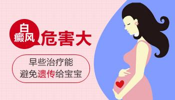 孕晚期得了白癜风会遗传给孩子吗