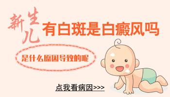 新生儿身体皮肤出现白块图片