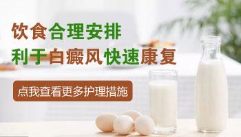 白癜风患者吃什么对病情恢复比较好