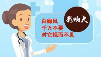 白癜风对人的健康影响大吗