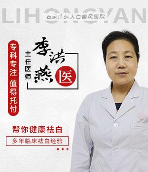 李洪燕——白癜风主任医师