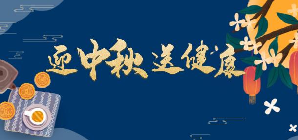 健康中秋·秋季白癜风诊疗惠民活动开启!