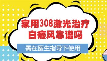 308激光治疗白癜风